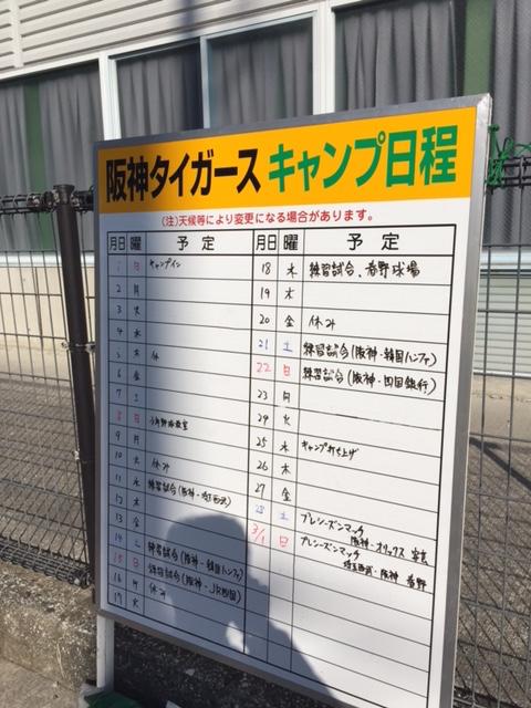 キャンプ 日程 阪神 阪神タイガース公式サイト